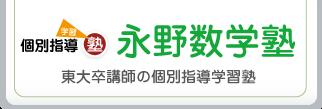 永野数学塾-東大卒講師の個別指導学習塾-神奈川県大和市中央林間